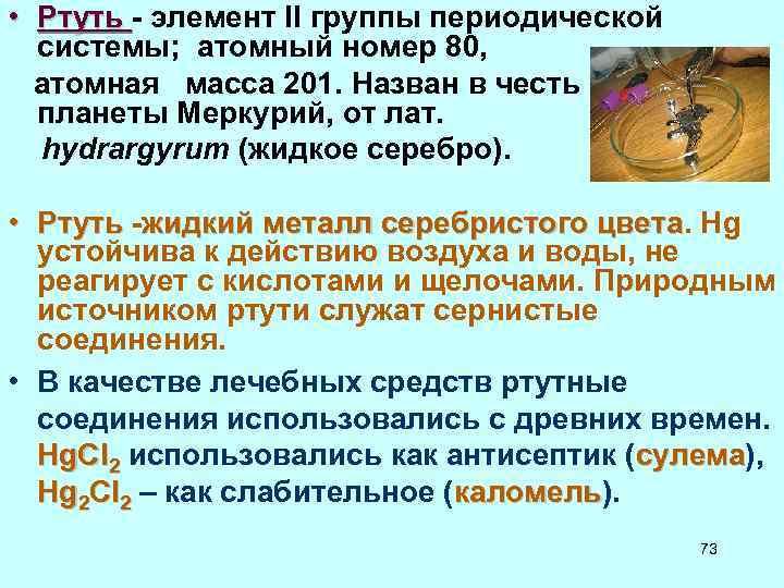 • Ртуть - элемент II группы периодической Ртуть системы; атомный номер 80, атомная