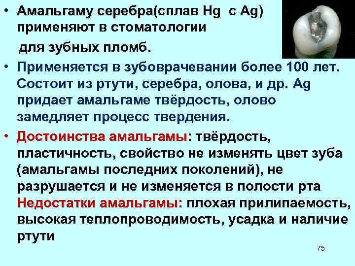 • Амальгаму серебра(cплав Hg с Ag) Амальгаму серебра применяют в стоматологии для зубных