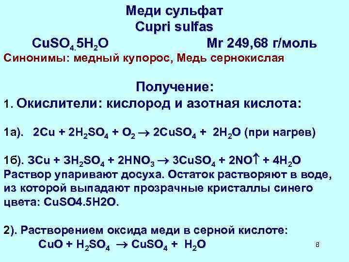 Cu. SO 4. 5 H 2 O Меди сульфат Cupri sulfas Mr 249, 68