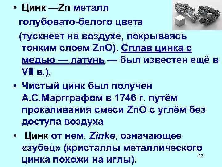 • Цинк —Zn металл Zn голубовато-белого цвета (тускнеет на воздухе, покрываясь тонким слоем