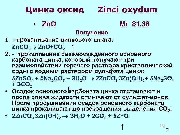 Цинка оксид • Zn. O Zinci oxydum Mr 81, 38 Получение 1. -