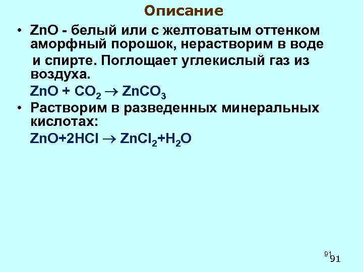 Описание • Zn. O - белый или с желтоватым оттенком аморфный порошок, нерастворим в