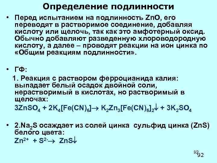 Определение подлинности • Перед испытанием на подлинность Zn. O, его переводят в растворимое соединение,