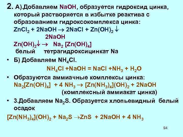 2. А). Добавляем Na. OH, образуется гидроксид цинка, который растворяется в избытке реактива с