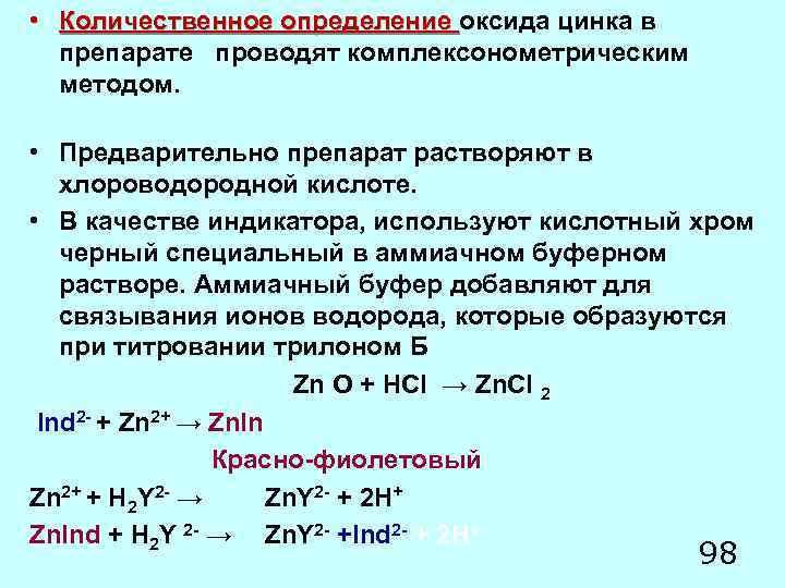• Количественное определение оксида цинка в Количественное определение препарате проводят комплексонометрическим методом. •