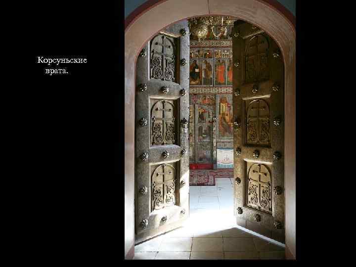 Корсуньские врата. За вратами северный придел. Византия. 11 век.
