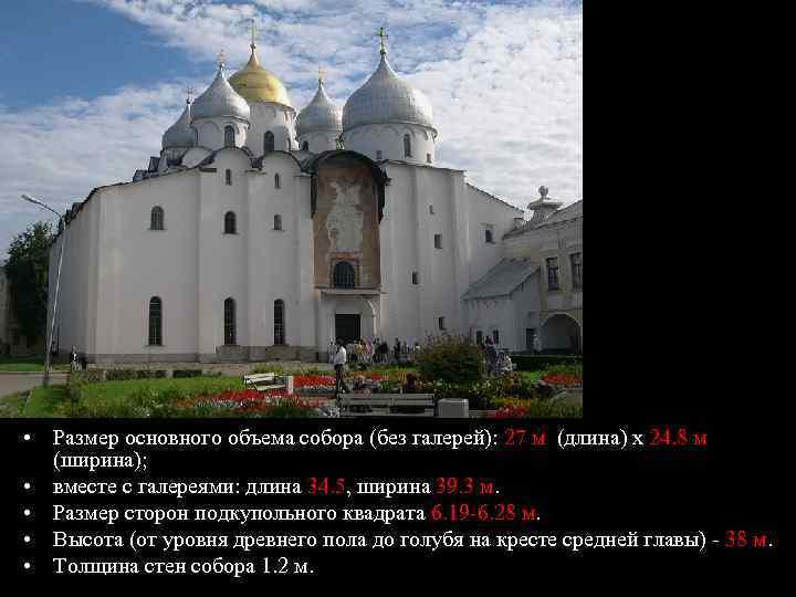 Вид с запада • Размер основного объема собора (без галерей): 27 м (длина) х