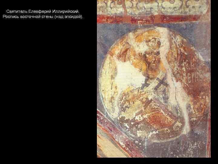 Святитель Елевферий Иллирийский. Роспись восточной стены (над апсидой).