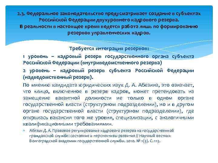 2. 3. Федеральное законодательство предусматривает создание в субъектах Российской Федерации двухуровнего кадрового резерва. В