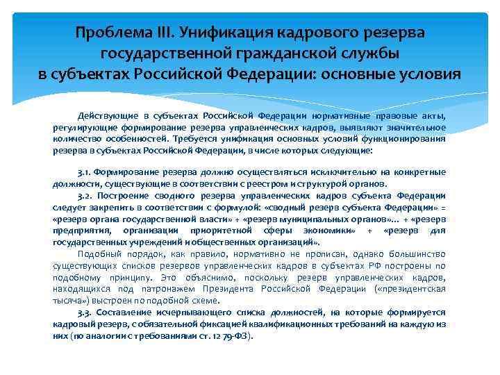 Проблема III. Унификация кадрового резерва государственной гражданской службы в субъектах Российской Федерации: основные условия