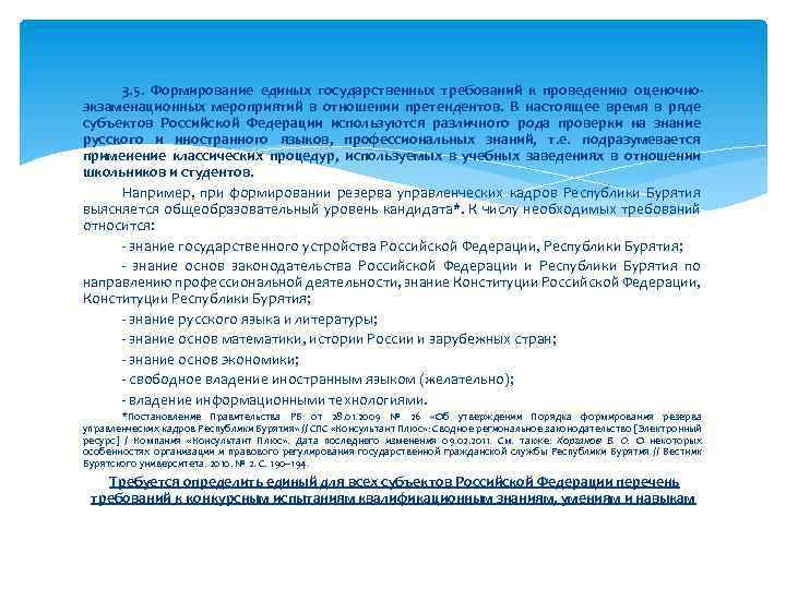 3. 5. Формирование единых государственных требований к проведению оценочноэкзаменационных мероприятий в отношении претендентов. В