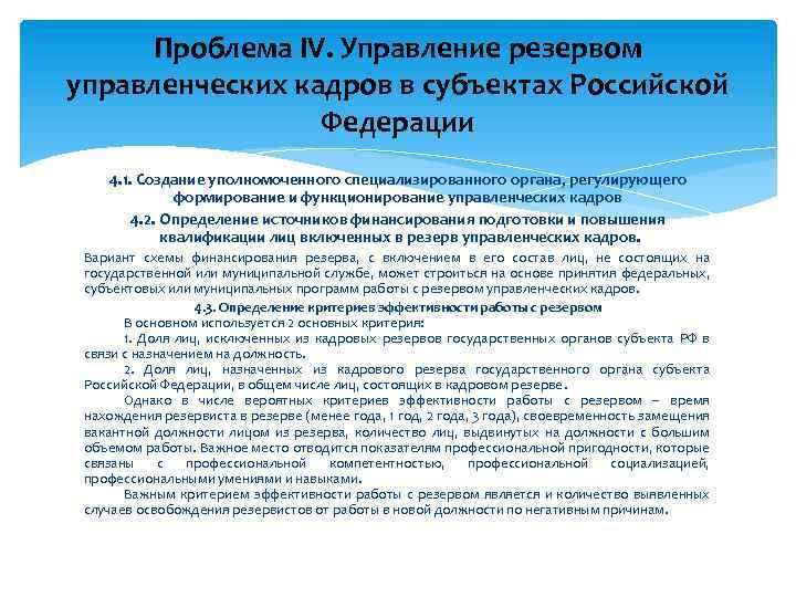 Проблема IV. Управление резервом управленческих кадров в субъектах Российской Федерации 4. 1. Создание уполномоченного