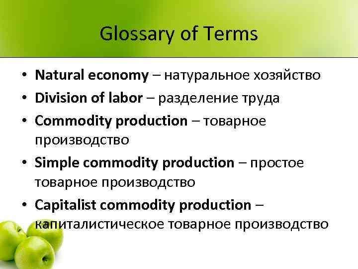 Glossary of Terms • Natural economy – натуральное хозяйство • Division of labor –
