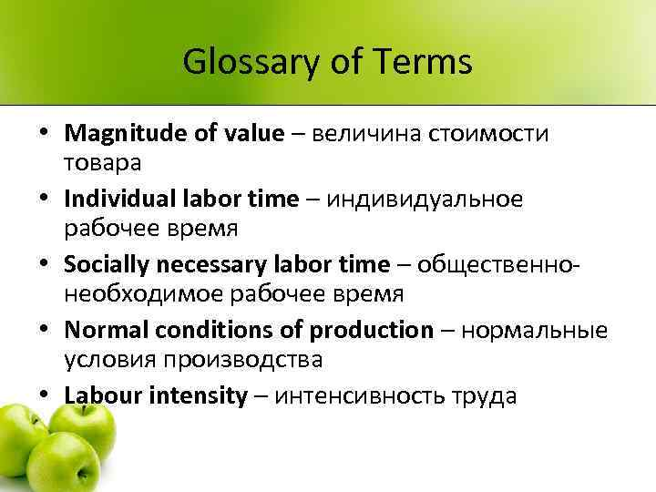 Glossary of Terms • Magnitude of value – величина стоимости товара • Individual labor