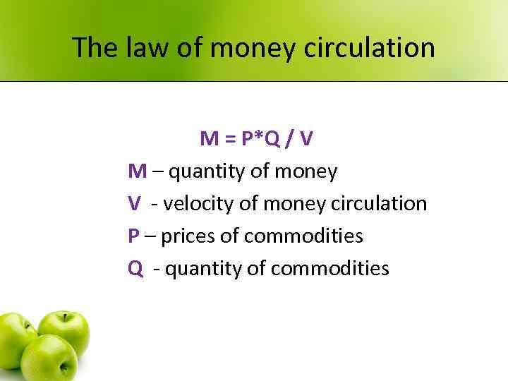 The law of money circulation М = P*Q / V М – quantity of