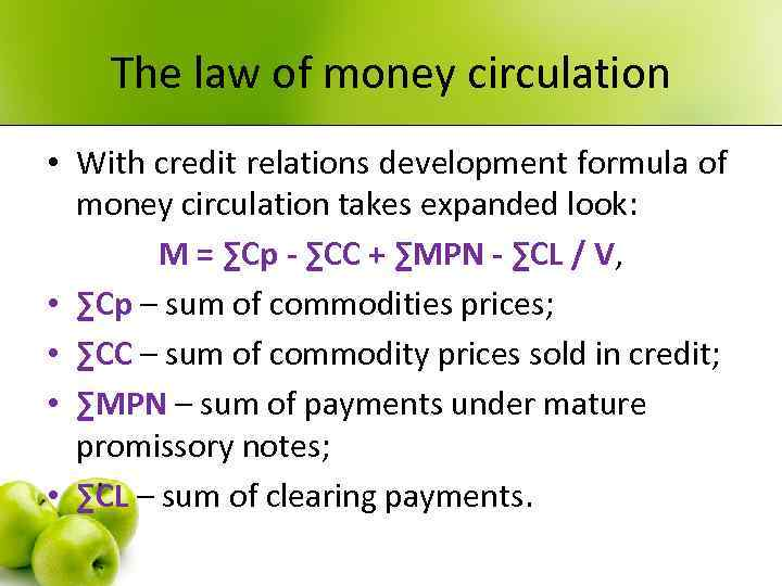 The law of money circulation • With credit relations development formula of money circulation