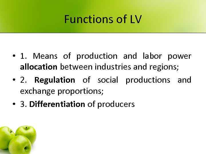 Functions of LV • 1. Means of production and labor power allocation between industries