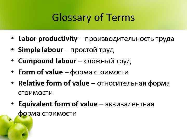 Glossary of Terms Labor productivity – производительность труда Simple labour – простой труд Compound