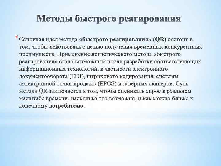 * Основная идея метода «быстрого реагирования» (QR) состоит в том, чтобы действовать с целью