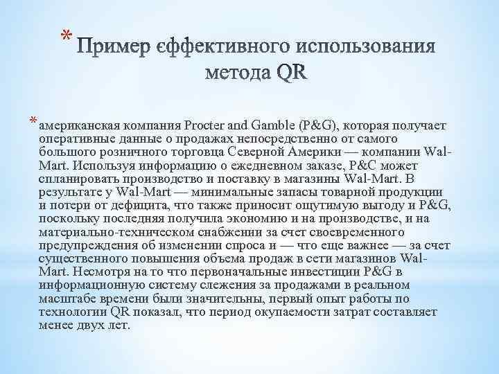* * американская компания Procter and Gamble (P&G), которая получает оперативные данные о продажах