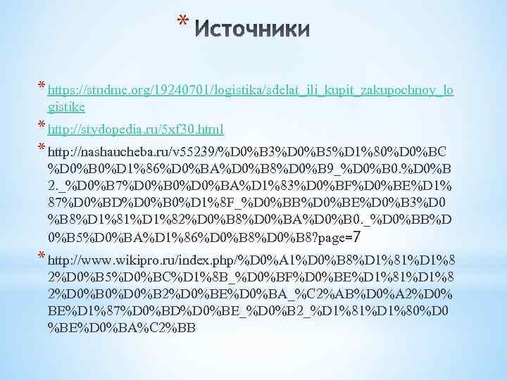 * * https: //studme. org/19240701/logistika/sdelat_ili_kupit_zakupochnoy_lo gistike * http: //stydopedia. ru/5 xf 30. html *
