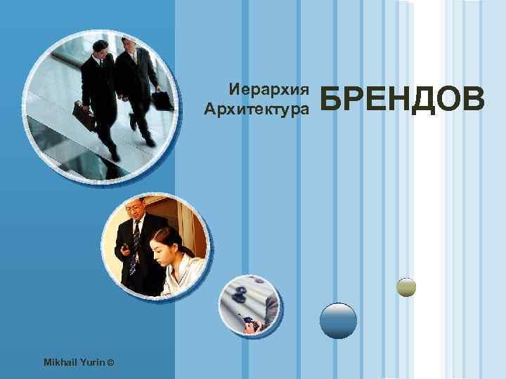Иерархия Архитектура Mikhail Yurin © БРЕНДОВ