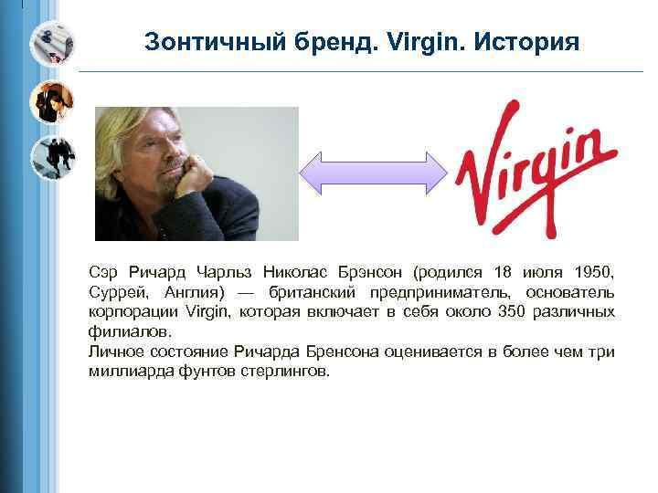 Зонтичный бренд. Virgin. История Сэр Ричард Чарльз Николас Брэнсон (родился 18 июля 1950, Суррей,