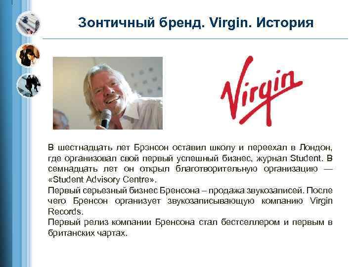 Зонтичный бренд. Virgin. История В шестнадцать лет Брэнсон оставил школу и переехал в Лондон,