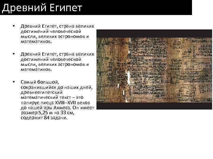 Древний Египет • Древний Египет, страна великих достижений человеческой мысли, великих астрономов и математиков.