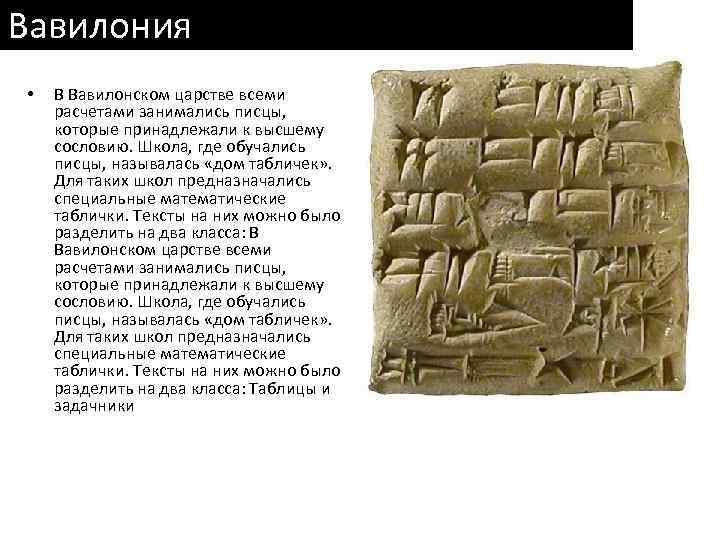 Вавилония • В Вавилонском царстве всеми расчетами занимались писцы, которые принадлежали к высшему сословию.