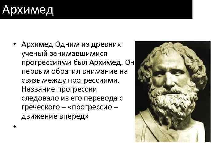 Архимед • Архимед Одним из древних ученый занимавшимися прогрессиями был Архимед. Он первым обратил