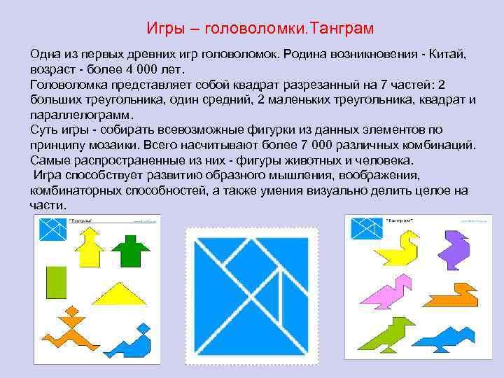Игры – головоломки. Танграм Одна из первых древних игр головоломок. Родина возникновения - Китай,