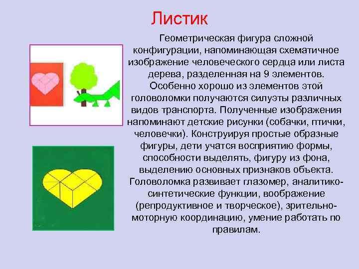 Листик Геометрическая фигура сложной конфигурации, напоминающая схематичное изображение человеческого сердца или листа дерева, разделенная