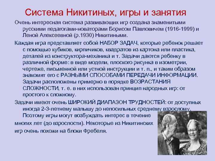 Система Никитиных, игры и занятия Очень интересная система развивающих игр создана знаменитыми русскими педагогами-новаторами
