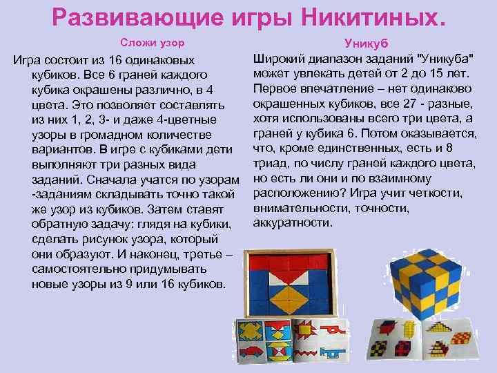 Развивающие игры Никитиных. Сложи узор Игра состоит из 16 одинаковых кубиков. Все 6 граней