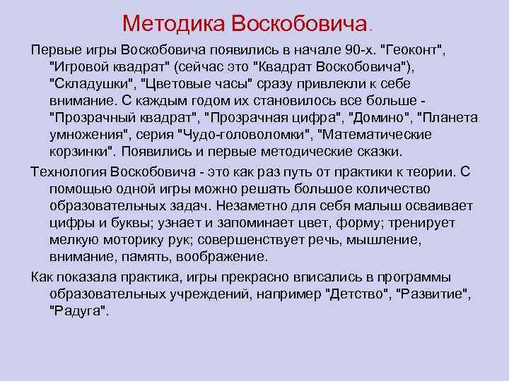 Методика Воскобовича. Первые игры Воскобовича появились в начале 90 -х.