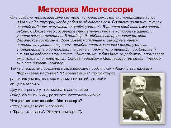 Методика Монтессори Она создала педагогическую систему, которая максимально приближена к той идеальной ситуации, когда