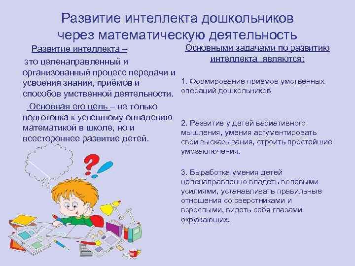 Развитие интеллекта дошкольников через математическую деятельность Развитие интеллекта – это целенаправленный и организованный процесс