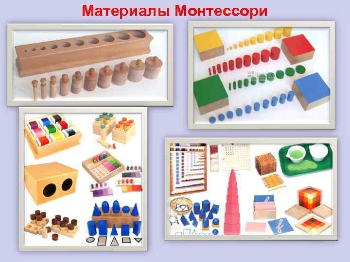 Материалы Монтессори