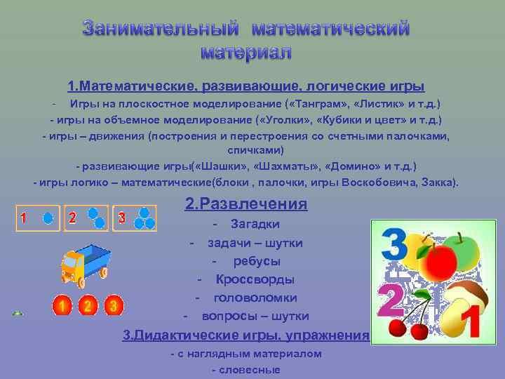 1. Математические, развивающие, логические игры - Игры на плоскостное моделирование ( «Танграм» , «Листик»