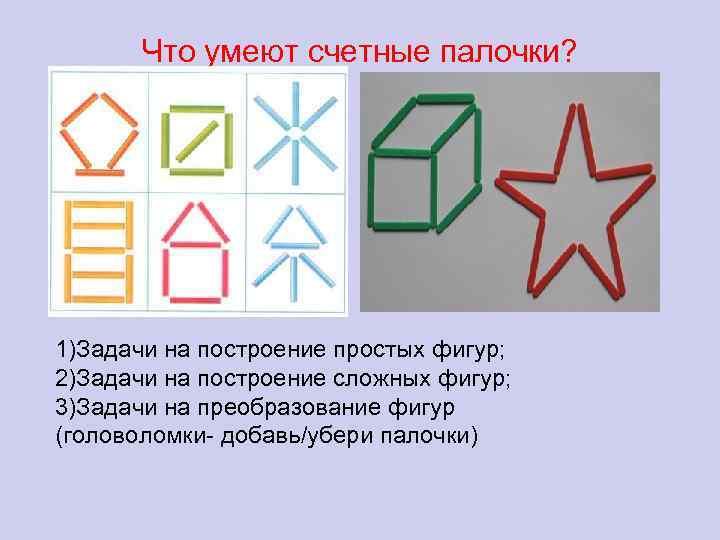Что умеют счетные палочки? 1)Задачи на построение простых фигур; 2)Задачи на построение сложных фигур;