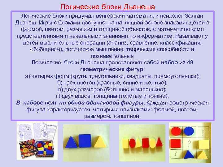 Логические блоки Дьенеша Логические блоки придумал венгерский математик и психолог Золтан Дьенеш. Игры с