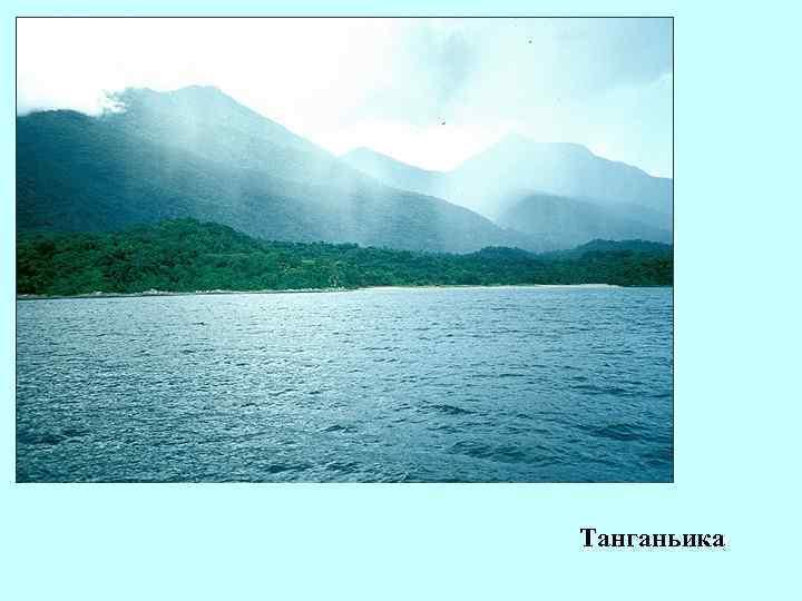 Танганьика