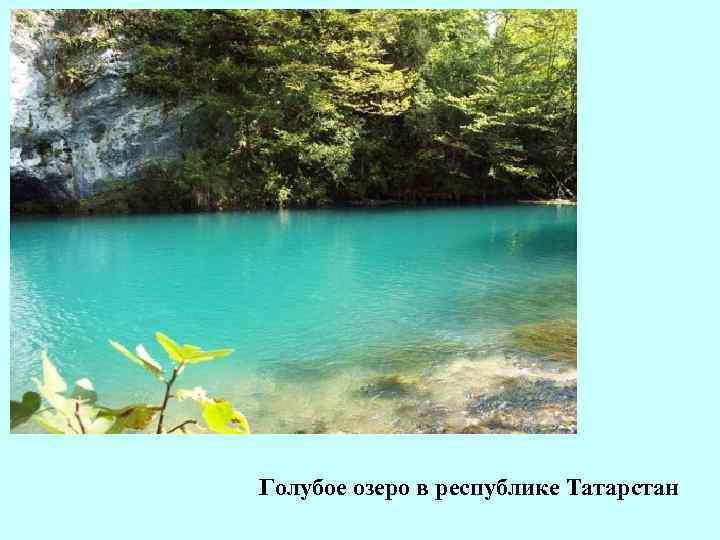 Голубое озеро в республике Татарстан