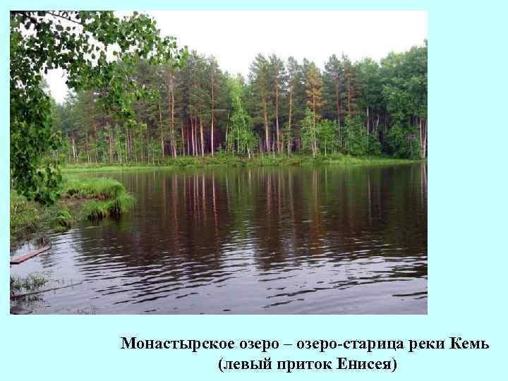 Монастырское озеро – озеро-старица реки Кемь (левый приток Енисея)