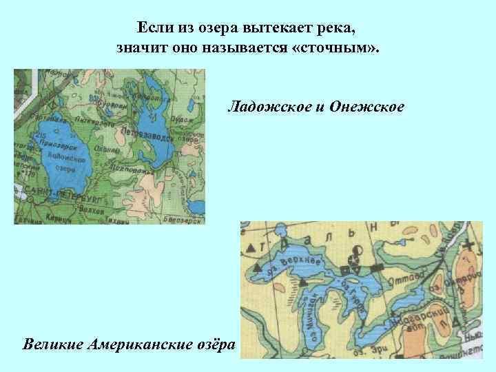 Если из озера вытекает река, значит оно называется «сточным» . Ладожское и Онежское Великие