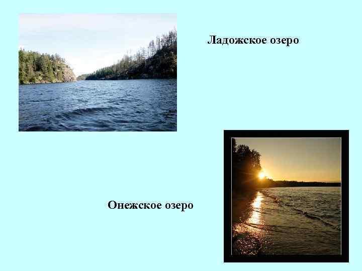 Ладожское озеро Онежское озеро