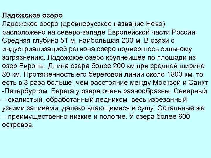 Ладожское озеро (древнерусское название Нево) расположено на северо-западе Европейской части России. Средняя глубина 51