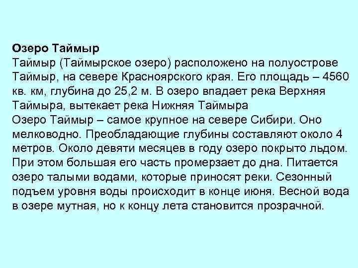 Озеро Таймыр (Таймырское озеро) расположено на полуострове Таймыр, на севере Красноярского края. Его площадь