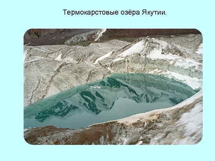 Термокарстовые озёра Якутии.